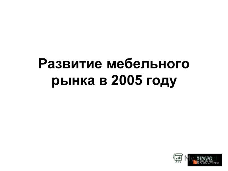 Развитие мебельного рынка в 2005 году
