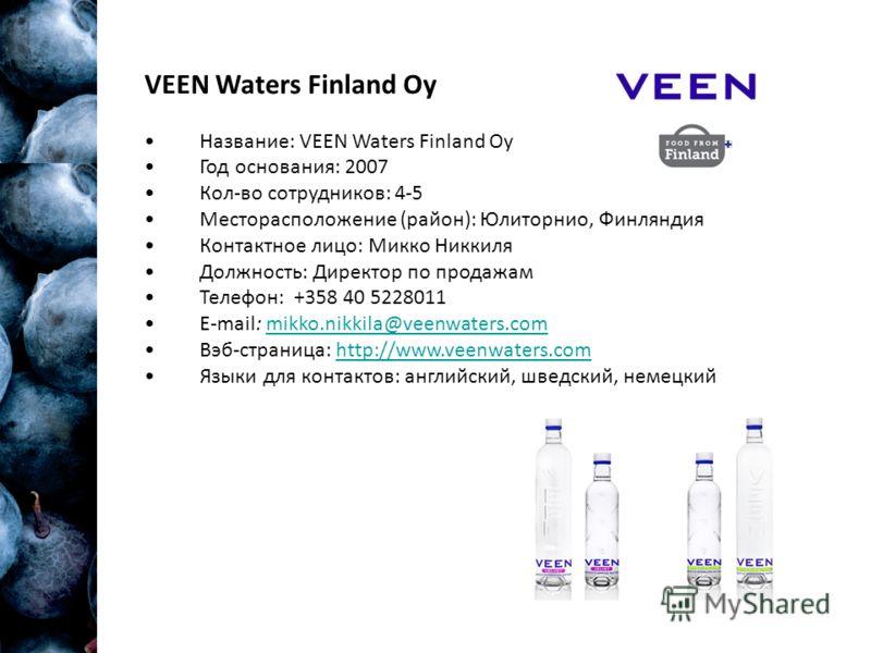 VEEN Waters Finland Oy Название: VEEN Waters Finland Oy Год основания: 2007 Кол-во сотрудников: 4-5 Месторасположение (район): Юлиторнио, Финляндия Контактное лицо: Микко Никкиля Должность: Директор по продажам Телефон: +358 40 5228011 E-mail: mikko.