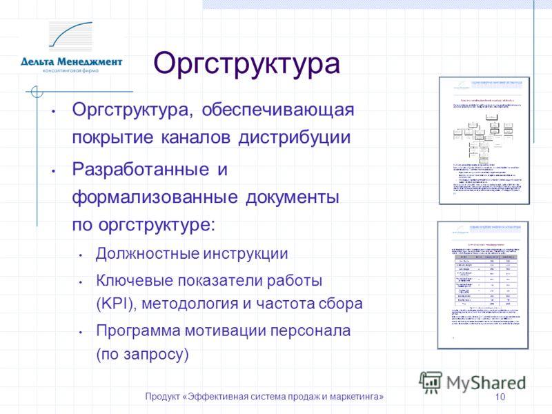 Продукт «Эффективная система продаж и маркетинга» 10 Оргструктура Оргструктура, обеспечивающая покрытие каналов дистрибуции Разработанные и формализованные документы по оргструктуре: Должностные инструкции Ключевые показатели работы (KPI), методологи