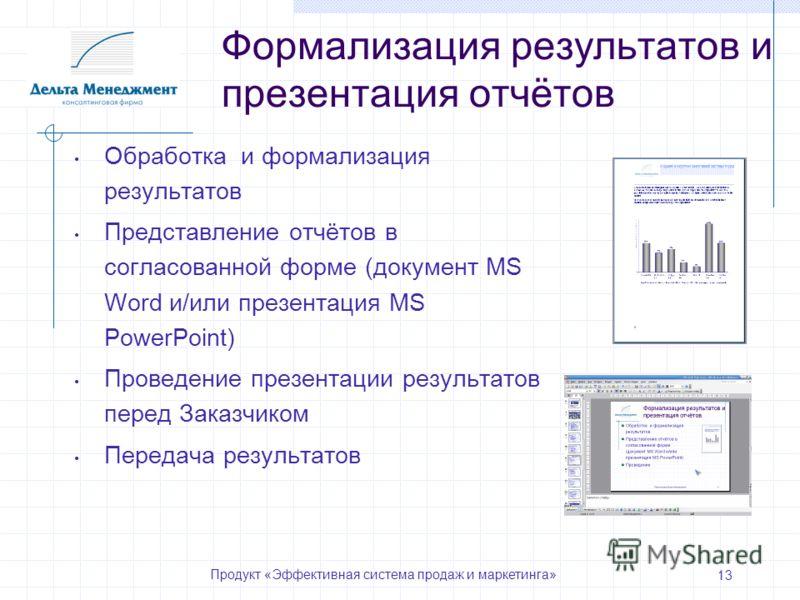 Продукт «Эффективная система продаж и маркетинга» 13 Формализация результатов и презентация отчётов Обработка и формализация результатов Представление отчётов в согласованной форме (документ MS Word и/или презентация MS PowerPoint) Проведение презент