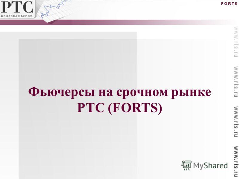 Фьючерсы на срочном рынке РТС (FORTS)