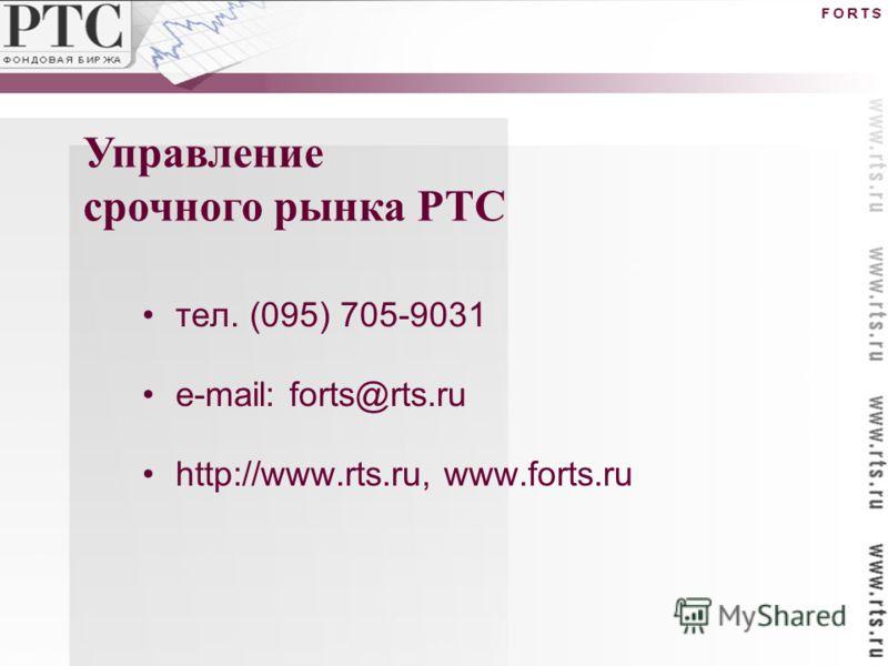тел. (095) 705-9031 e-mail: forts@rts.ru http://www.rts.ru, www.forts.ru Управление срочного рынка РТС