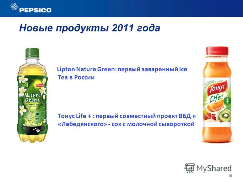 10 Новые продукты 2011 года Lipton Nature Green: первый заваренный Ice Tea в России Тонус Life + : первый совместный проект ВБД и «Лебедянского» - сок с молочной сывороткой