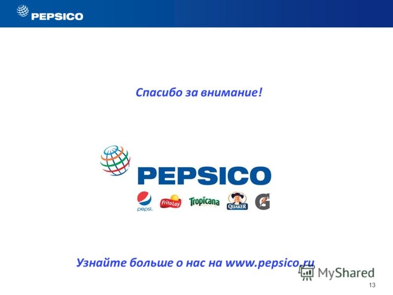 13 Спасибо за внимание! Узнайте больше о нас на www.pepsico.ru