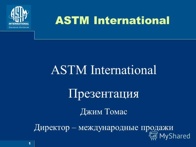 1 ASTM International Презентация Джим Томас Директор – международные продажи