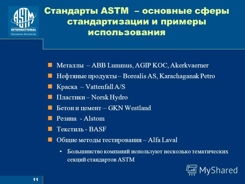 11 Стандарты ASTM – основные сферы стандартизации и примеры использования Металлы – ABB Lummus, AGIP KOC, Akerkvaerner Нефтяные продукты – Borealis AS, Karachaganak Petro Краска – Vattenfall A/S Пластики – Norsk Hydro Бетон и цемент – GKN Westland Ре