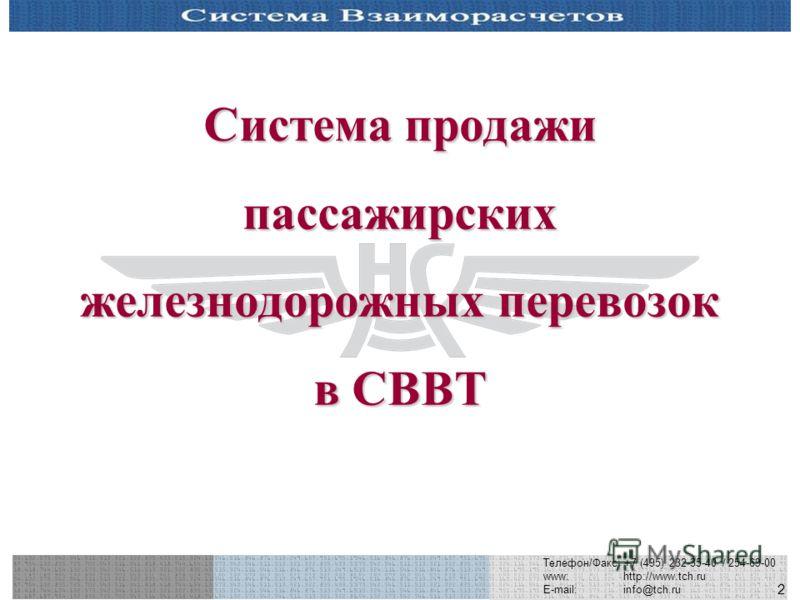 2 Телефон/Факс: +7 (495) 232-35-40 / 254-69-00 www:http://www.tch.ru E-mail:info@tch.ru Система продажи пассажирских железнодорожных перевозок в СВВТ