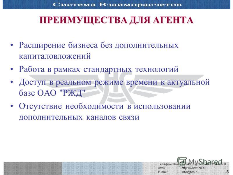 5 Телефон/Факс: +7 (495) 232-35-40 / 254-69-00 www:http://www.tch.ru E-mail:info@tch.ru ПРЕИМУЩЕСТВА ДЛЯ АГЕНТА Расширение бизнеса без дополнительных капиталовложений Работа в рамках стандартных технологий Доступ в реальном режиме времени к актуально