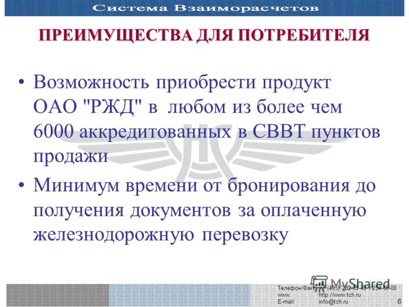 6 Телефон/Факс: +7 (495) 232-35-40 / 254-69-00 www:http://www.tch.ru E-mail:info@tch.ru ПРЕИМУЩЕСТВА ДЛЯ ПОТРЕБИТЕЛЯ Возможность приобрести продукт ОАО