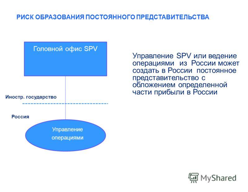 7 Головной офис SPV Управление SPV или ведение операциями из России может создать в России постоянное представительство с обложением определенной части прибыли в России Управление операциями Россия Иностр. государство РИСК ОБРАЗОВАНИЯ ПОСТОЯННОГО ПРЕ
