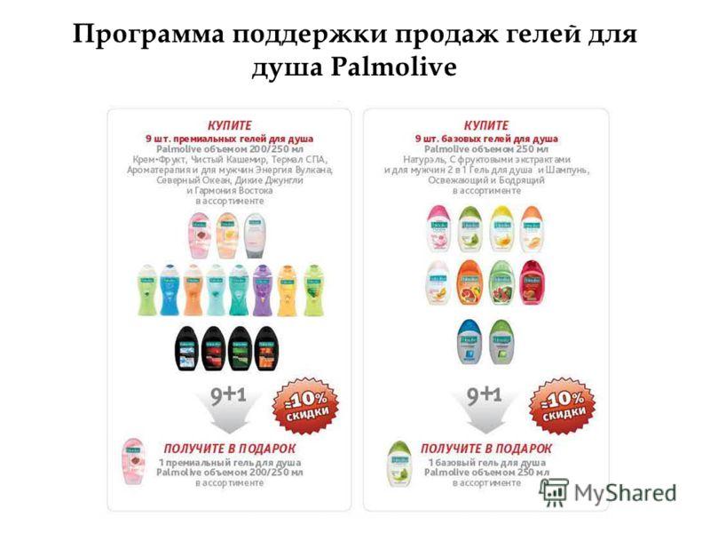 Программа поддержки продаж гелей для душа Palmolive