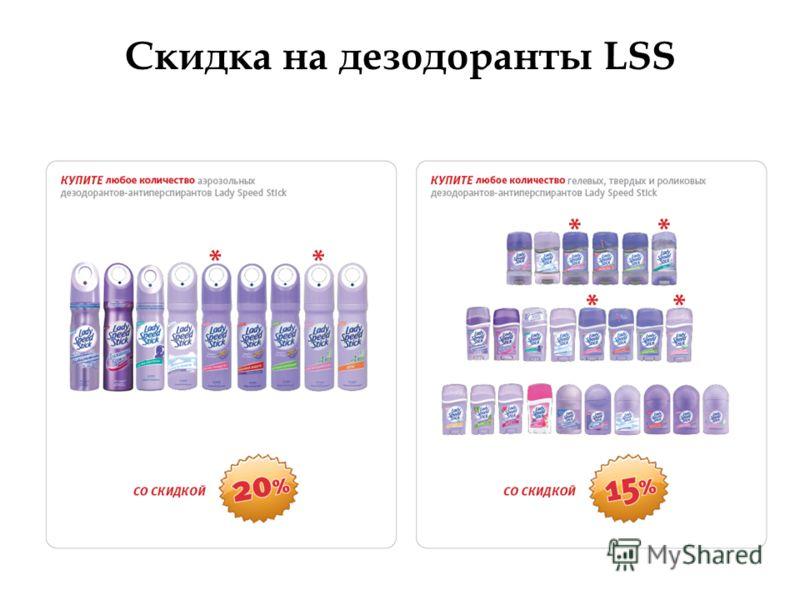 Скидка на дезодоранты LSS