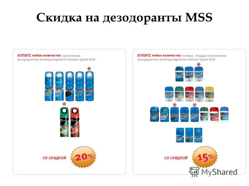 Скидка на дезодоранты MSS