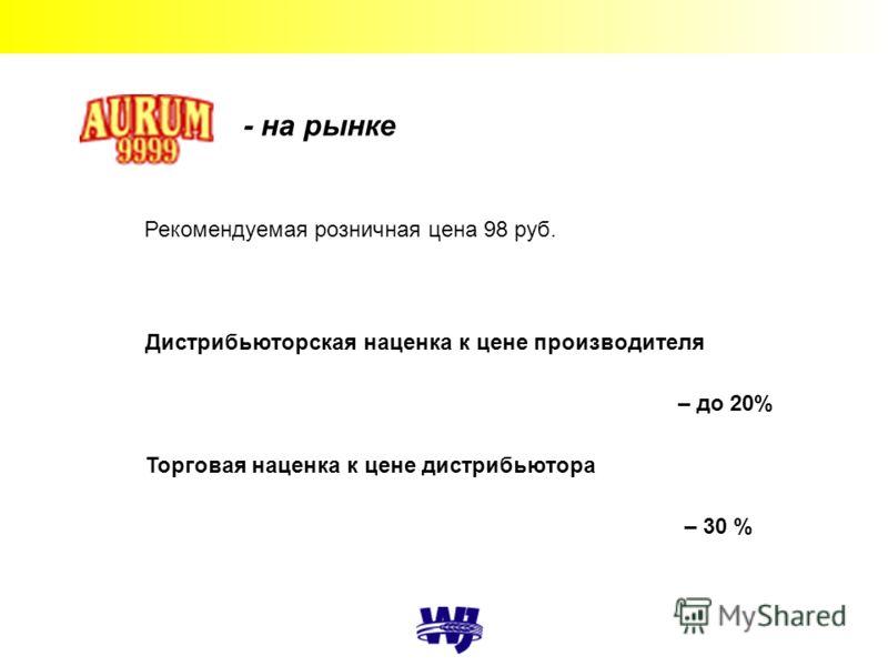 - на рынке Рекомендуемая розничная цена 98 руб. Дистрибьюторская наценка к цене производителя – до 20% Торговая наценка к цене дистрибьютора – 30 %