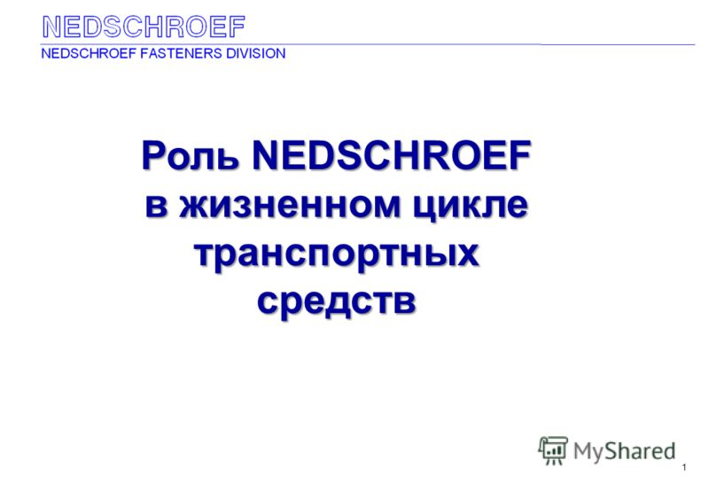 1 Роль NEDSCHROEF в жизненном цикле транспортных средств