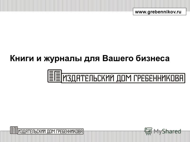 www.grebennikov.ru Книги и журналы для Вашего бизнеса