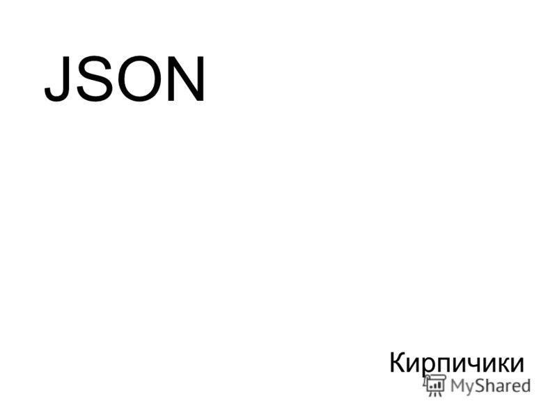 Кирпичики JSON