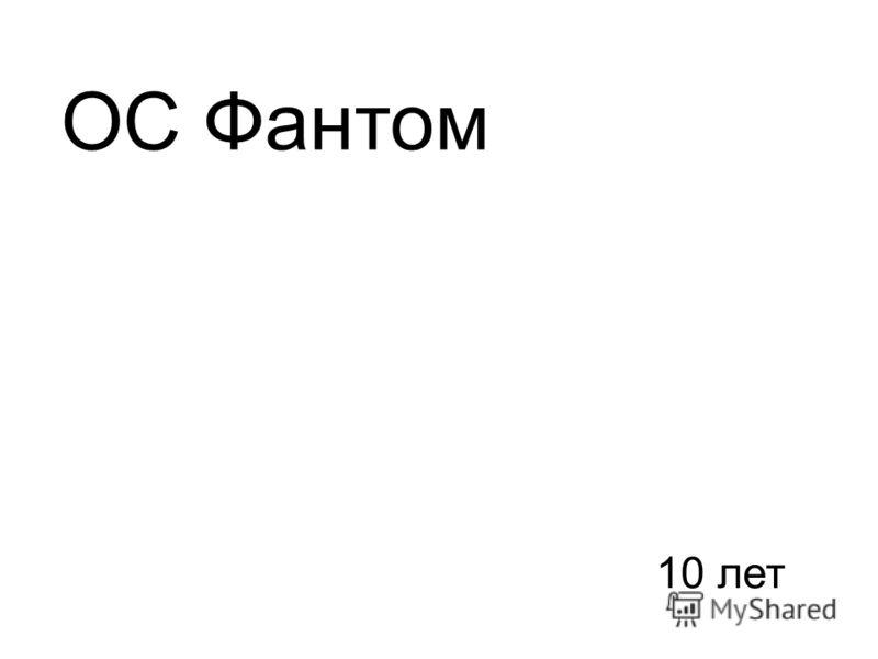 OC Фантом