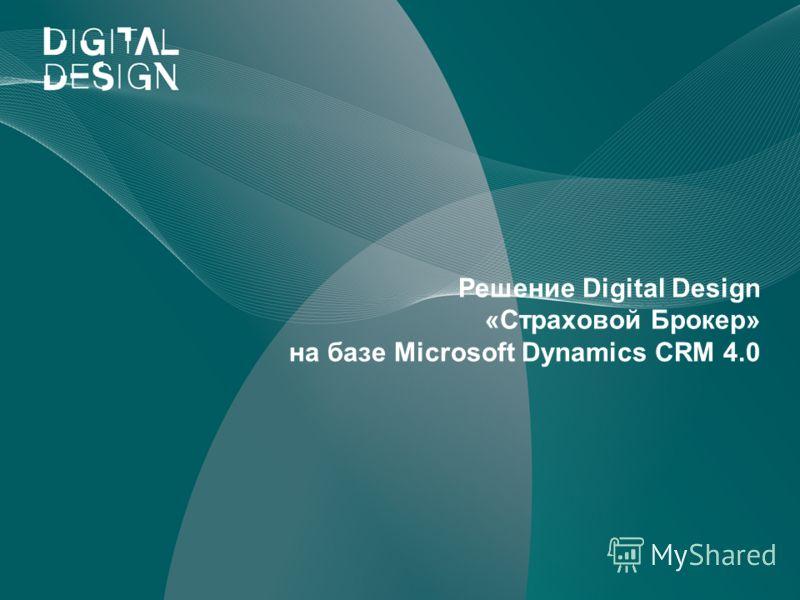 Решение Digital Design «Страховой Брокер» на базе Microsoft Dynamics CRM 4.0