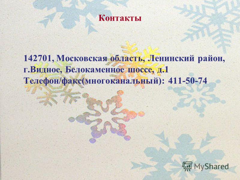 Контакты 142701, Московская область, Ленинский район, г.Видное, Белокаменное шоссе, д.1 Телефон/факс(многоканальный): 411-50-74