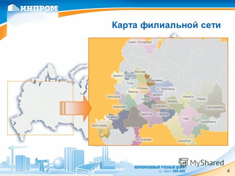 4 Карта филиальной сети