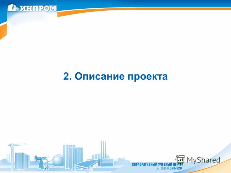 2. Описание проекта