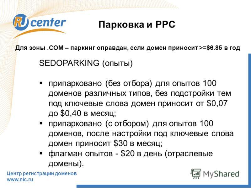 Не делегированы продажа РБК highway Центр регистрации доменов www.nic.ru Для зоны.COM – паркинг оправдан, если домен приносит >=$6.85 в год Парковка и PPC SEDOPARKING (опыты) припарковано (без отбора) для опытов 100 доменов различных типов, без подст