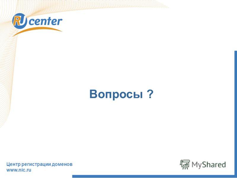 Не делегированы продажа РБК highway Вопросы ? Центр регистрации доменов www.nic.ru