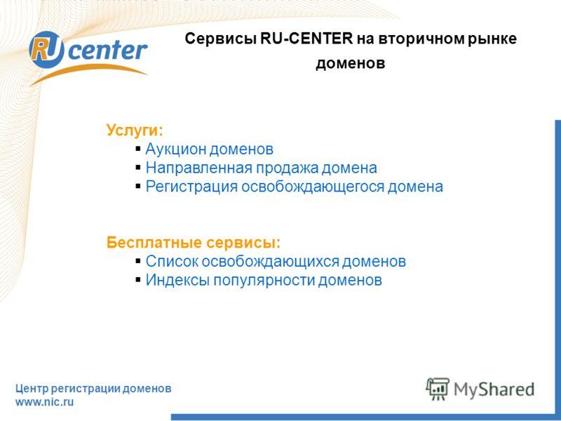 Сервисы RU-CENTER на вторичном рынке доменов Услуги: Аукцион доменов Направленная продажа домена Регистрация освобождающегося домена Бесплатные сервисы: Список освобождающихся доменов Индексы популярности доменов