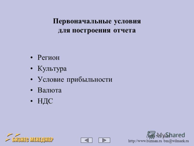 (495) 748 1993 http://www.bizman.ru bm@wilmark.ru Первоначальные условия для построения отчета Регион Культура Условие прибыльности Валюта НДС