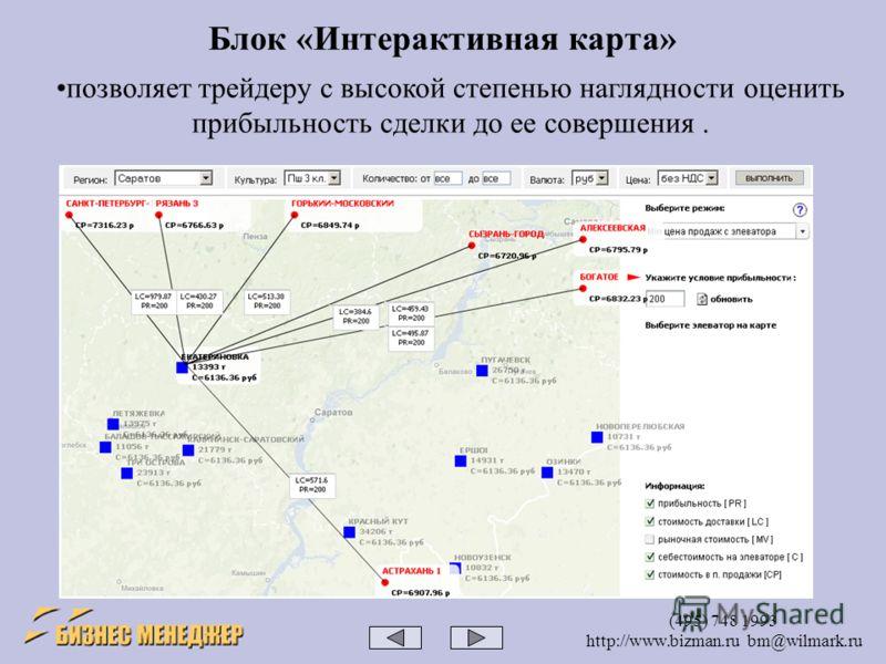 (495) 748 1993 http://www.bizman.ru bm@wilmark.ru Блок «Интерактивная карта» позволяет трейдеру с высокой степенью наглядности оценить прибыльность сделки до ее совершения.