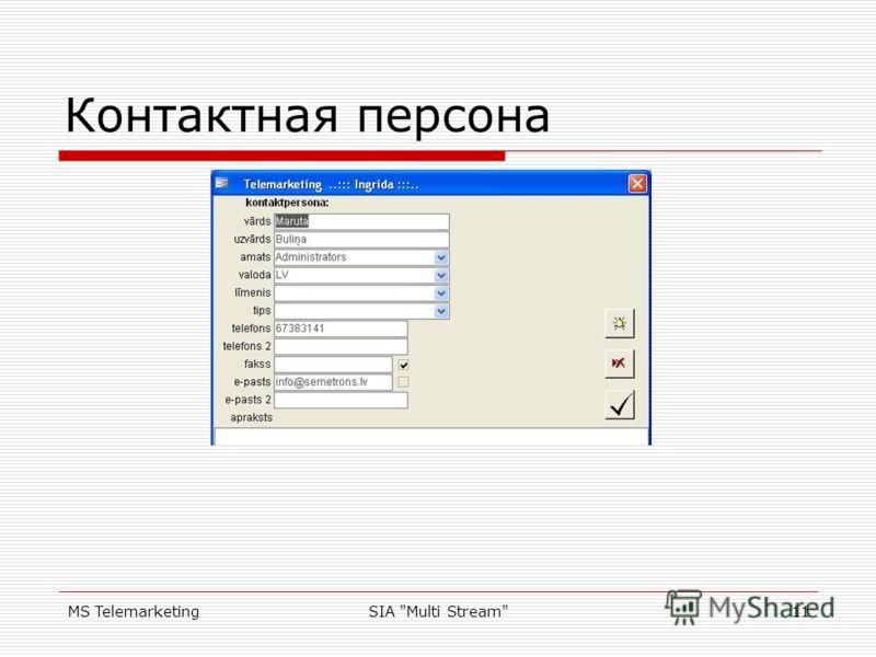 MS TelemarketingSIA Multi Stream11 Контактная персона