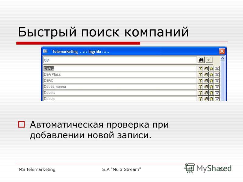 MS TelemarketingSIA Multi Stream12 Быстрый поиск компаний Автоматическая проверка при добавлении новой записи.