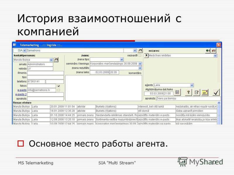 MS TelemarketingSIA Multi Stream17 История взаимоотношений с компанией Основное место работы агента.