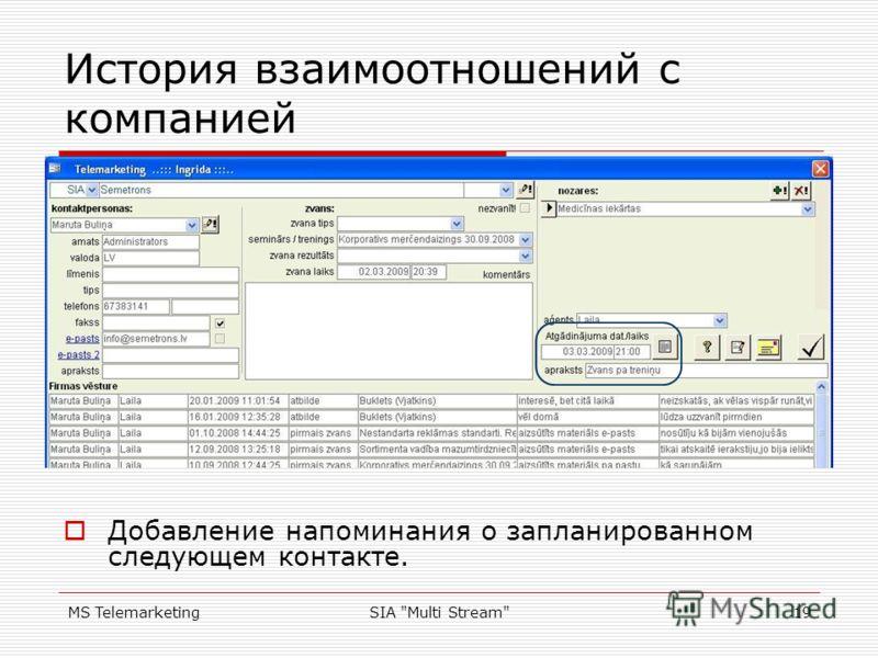 MS TelemarketingSIA Multi Stream19 История взаимоотношений с компанией Добавление напоминания о запланированном следующем контакте.