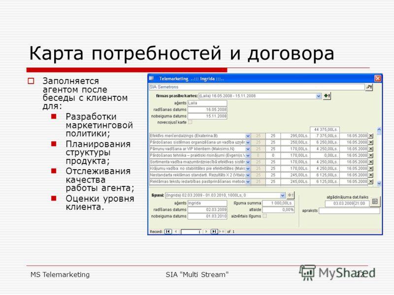 MS TelemarketingSIA Multi Stream22 Карта потребностей и договора Заполняется агентом после беседы с клиентом для: Разработки маркетинговой политики; Планирования структуры продукта; Отслеживания качества работы агента; Оценки уровня клиента.