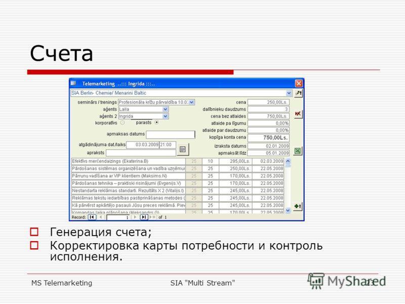 MS TelemarketingSIA Multi Stream23 Счета Генерация счета; Корректировка карты потребности и контроль исполнения.