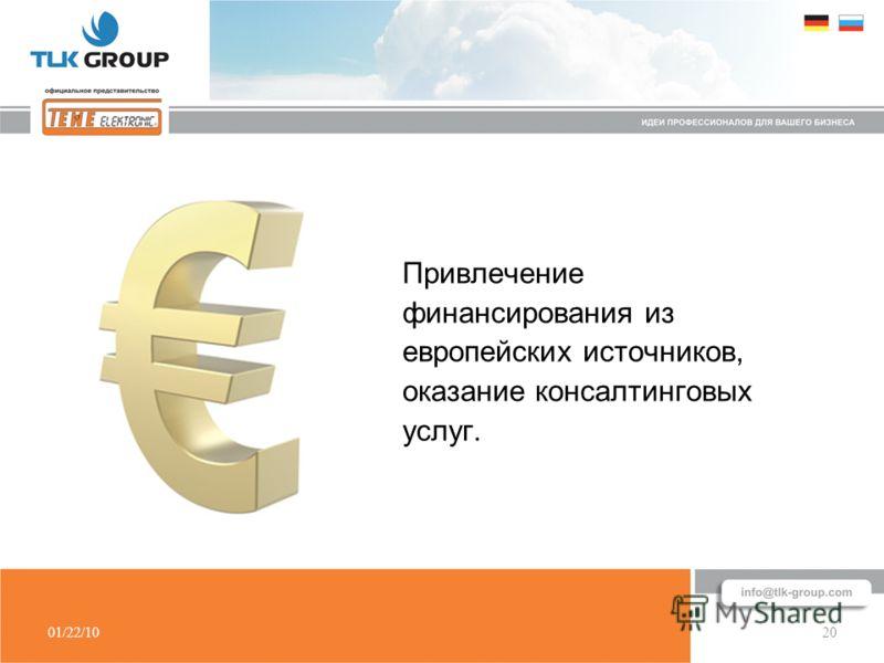 01/22/1020 Привлечение финансирования из европейских источников, оказание консалтинговых услуг.