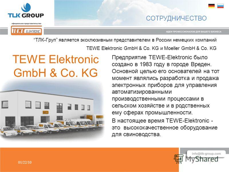 ТЛК-Груп является эксклюзивным представителем в России немецких компаний TEWE Elektronic GmbH & Co. KG и Moeller GmbH & Co. KG 01/22/107 СОТРУДНИЧЕСТВО TEWE Elektronic GmbH & Co. KG Предприятие TEWE-Elektronic было создано в 1983 году в городе Вреден