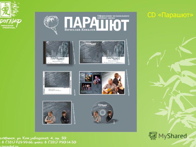CD «Парашют»