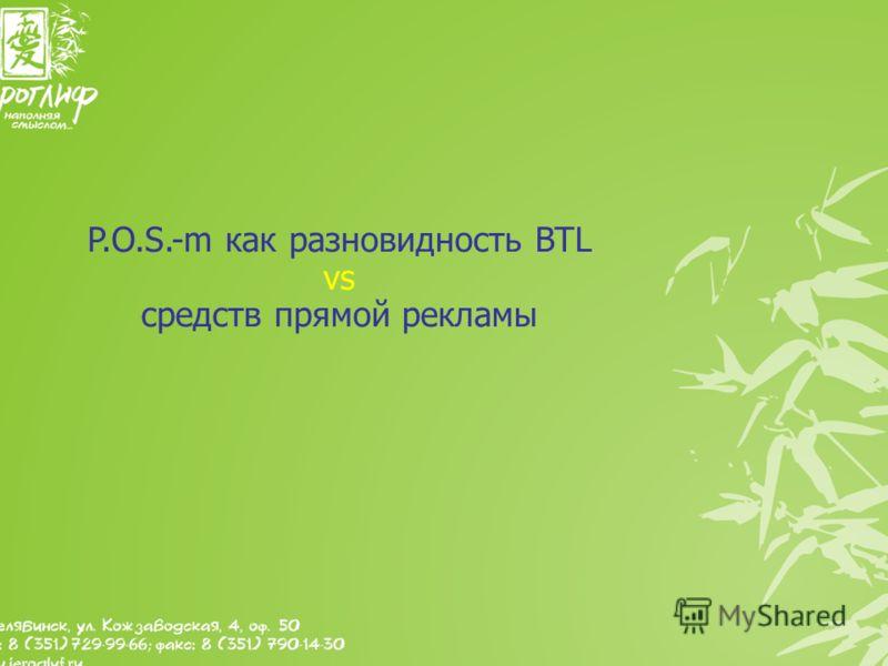 P.O.S.-m как разновидность BTL vs средств прямой рекламы