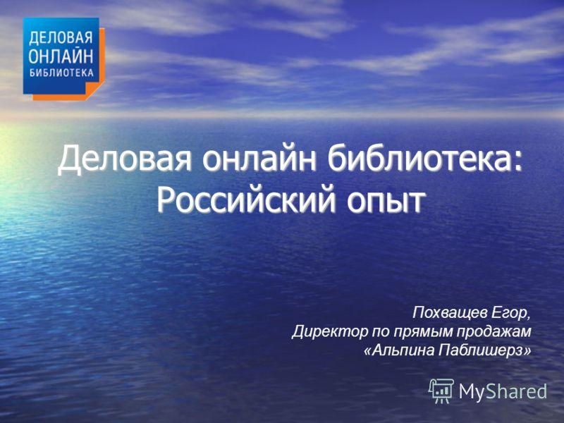 Деловая онлайн библиотека: Российский опыт Похващев Егор, Директор по прямым продажам «Альпина Паблишерз»