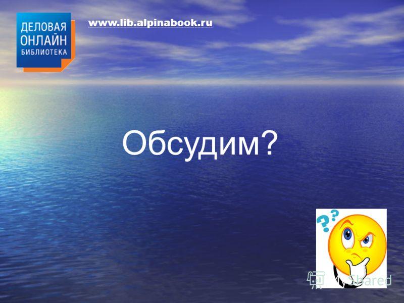 www.lib.alpinabook.ru Обсудим?