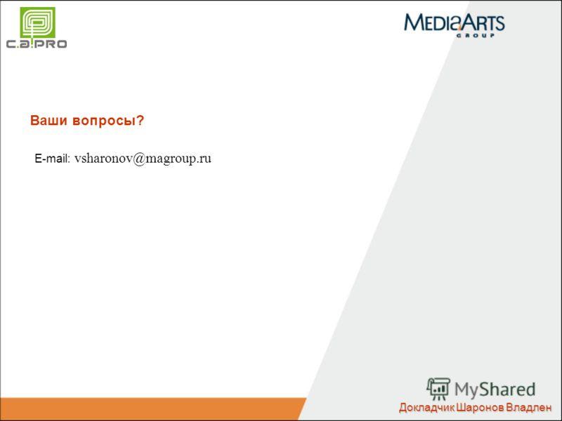 Ваши вопросы? Докладчик Шаронов Владлен E-mail: vsharonov@magroup.ru