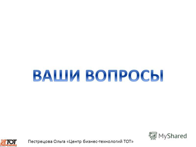 Пестрецова Ольга «Центр бизнес-технологий ТОТ»