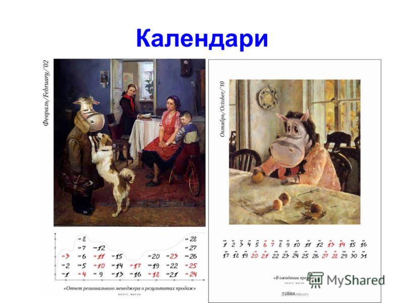 Антон Попов, playbook.ru Календари