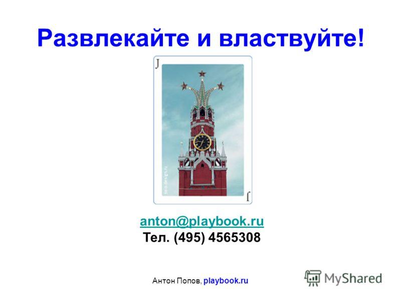 Антон Попов, playbook.ru Развлекайте и властвуйте! anton@playbook.ru Тел. (495) 4565308