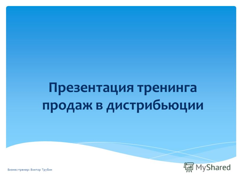 Презентация тренинга продаж в дистрибьюции Бизнес-тренер: Виктор Трубин