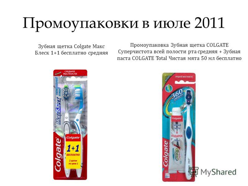 Промоупаковки в июле 2011 Зубная щетка Colgate Макс Блеск 1+1 бесплатно средняя Промоупаковка Зубная щетка COLGATE Суперчистота всей полости рта средняя + Зубная паста COLGATE Total Чистая мята 50 мл бесплатно