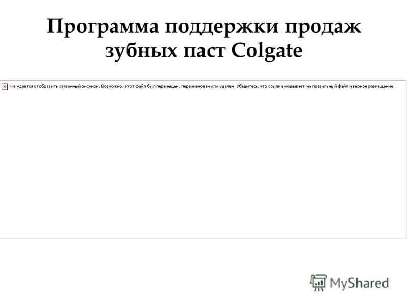 Программа поддержки продаж зубных паст Colgate